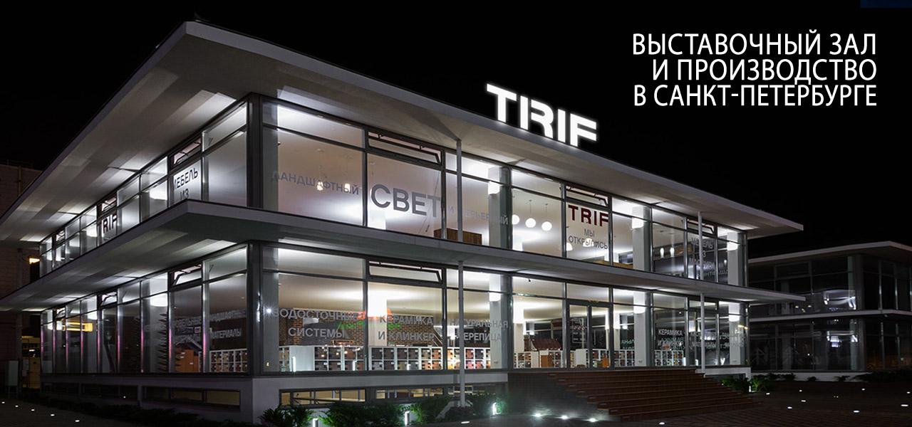 Офис TRIF производственная компания - светодиодные светильники и прожекторы